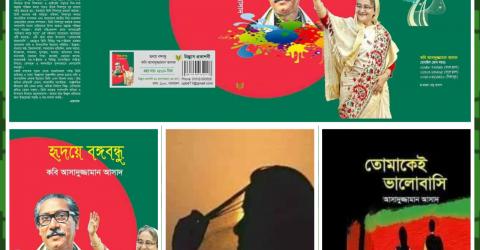 কবিতা ছন্দ ও মানুষের আত্মার শান্তি দেয়—কবি আসাদুজ্জামান আসাদ