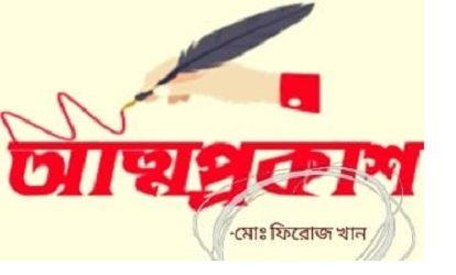 মোঃ ফিরোজ খান এর কবিতা-আত্মপ্রকাশ