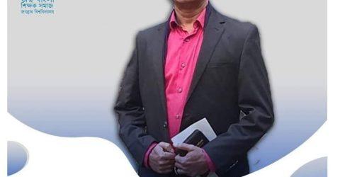 জবি শিক্ষক সমিতির নির্বাচন: প্যানেল ছাড়াই সভাপতি পদে মিল্টন বিশ্বাস