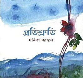 মনিকা জাহানের 'প্রতিশ্রুতি' উপন্যাসটি বর্তমানে ব্যাপক জনপ্রিয়।।