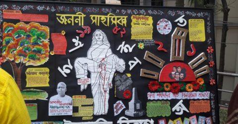 আন্তর্জাতিক মাতৃভাষা দিবস উদযাপন উপলক্ষে চট্টগ্রাম কলেজে দেয়ালিকা প্রকাশ