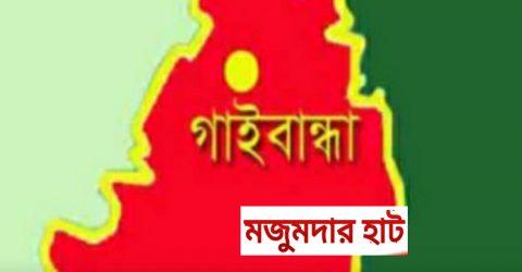 গাইবান্ধা জেলায় যোগ হচ্ছে নতুন উপজেলা 'মজুমদারহাট'