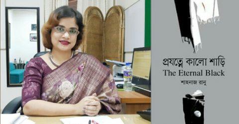 """পাঁচবিবির মেয়ে শাহনাজ রানুর """"প্রযত্নে কালো শাড়ি"""" বইটি পাওয়া যাচ্ছে একুশের বইমেলায়"""