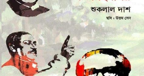 অমর একুশে বইমেলায় সাংবাদিক শুকলাল দাশ-এর কাব্যগ্রন্থ 'মুজিব তুমি বজ্রকণ্ঠ অটল হিমালয়'