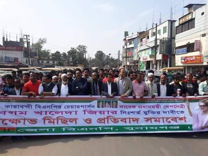 খালেদা জিয়ার মুক্তির দাবীতে সুনামগঞ্জ জেলা বিএনপির বিক্ষোভ ও প্রতিবাদ সমাবেশ